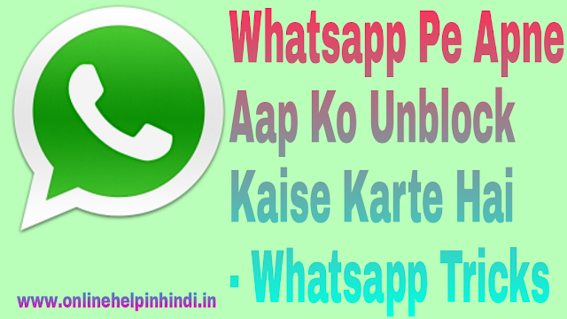 Whatsapp-Pe-Apne-Aap-Ko-Unblock-Kaise-Karte-Hai-Jaaniye-Whatsapp-Tricks