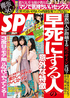 [雑誌] 週刊SPA! 2016 11 08・15号, manga, download, free