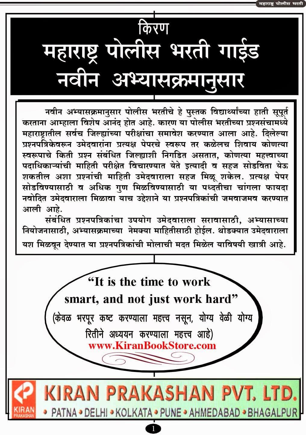 magkuffche • Blog Archive • Maharashtra police bharti mock test