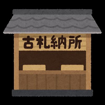 古札納所のイラスト