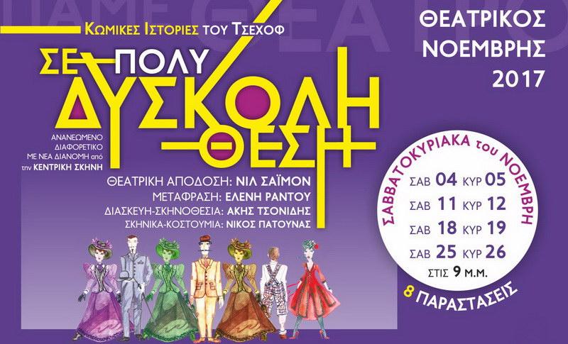 Θεατρικός Νοέμβρης στο Θέατρο ΔΙΟΝΥΣΟΣ