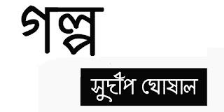 তুঁষ তুঁষলীর ব্রত , পাটাই ষষ্ঠির ব্রতও ইতু  //  সুদীপ ঘোষাল