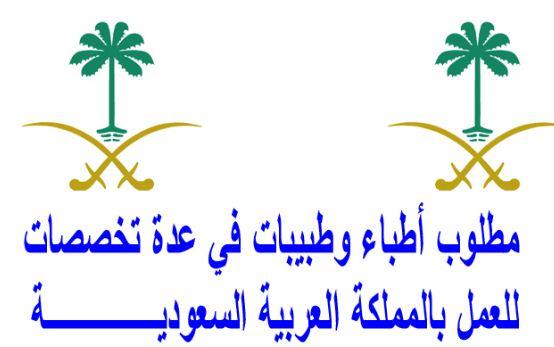 وظائف أطباء بالمملكة العربية السعودية