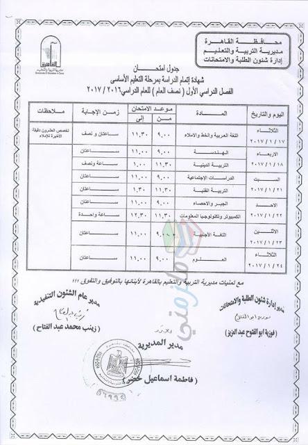 جدول امتحانات الصف الثالث الاعدادى الترم الأول 2017 محافظة القاهرة