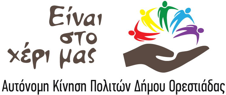 Η Αυτόνομη Κίνηση Πολιτών Δήμου Ορεστιάδας για το πετρέλαιο θέρμανσης