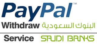 طريقة سحب الرصيد والاموال من حساب باي بال الى البنوك السعودية والمحلية