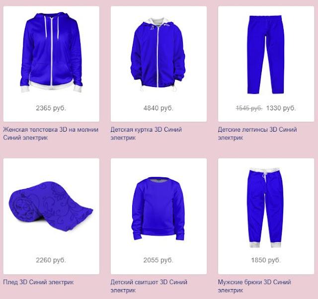 наталия пономарева новодвинск, p_i_r_a_n_y_a, жизнь магазина Бренда - База: синий электрик - товары купить