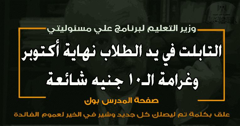 شوقي لأحمد موسي التابلت في يد الطلاب أخر أكتوبر وغرامة الـ10 جنيه شائعة