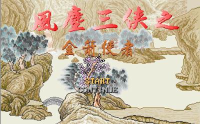 【Dos】風塵三俠之金箭使者+攻略,懷舊武俠角色扮演RPG遊戲!