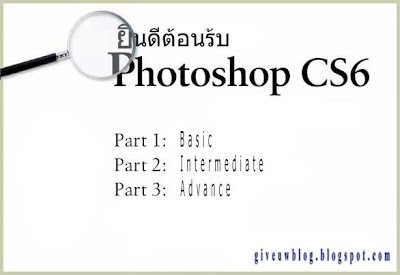photoshop cs6 : welcome to photoshop tutorial