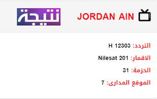 تردد قناة عين الأردن JORDAN AIN الجديد 2018 على النايل سات
