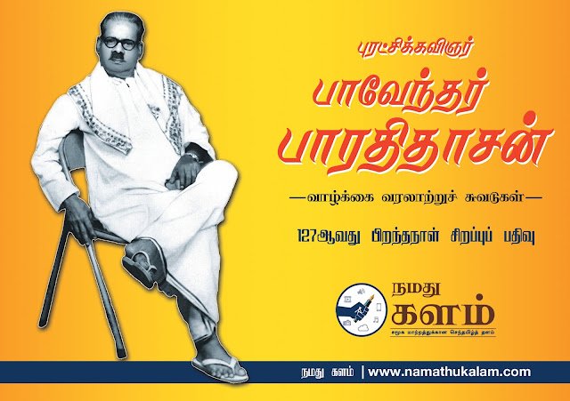Bharathidasan Life Chronicle