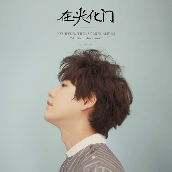 [Single] KYUHYUN – At Gwanghwamun (Chinese Version)