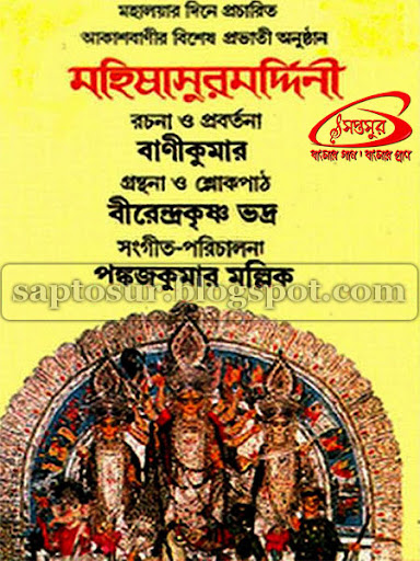 Pratima Banerjee albums, MP3 free
