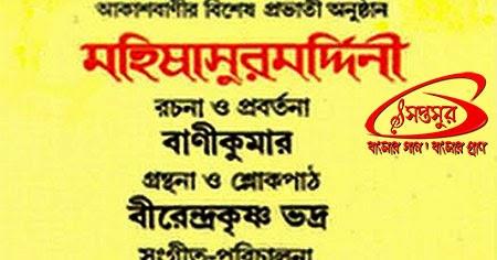 Mahishasur mardini (mahalaya) bengali devotional pop_2 mp3 songs.