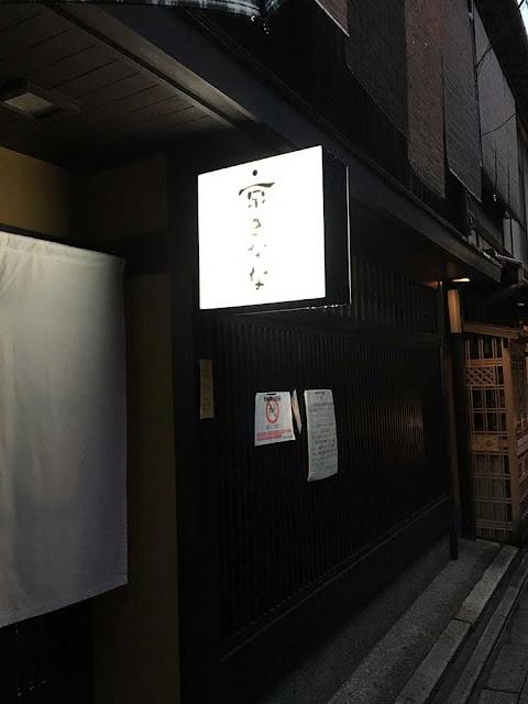 京都・祇園の『京きなな』は、食べなければ損ではないか。