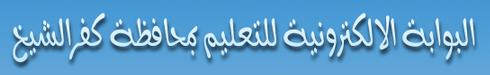 اعلان نتيجة اللشهادة الابتدائيه بمحافظة كفر الشيخ  الترم الاول 2015 البوابة الالكترونيه لمديرية التربيه