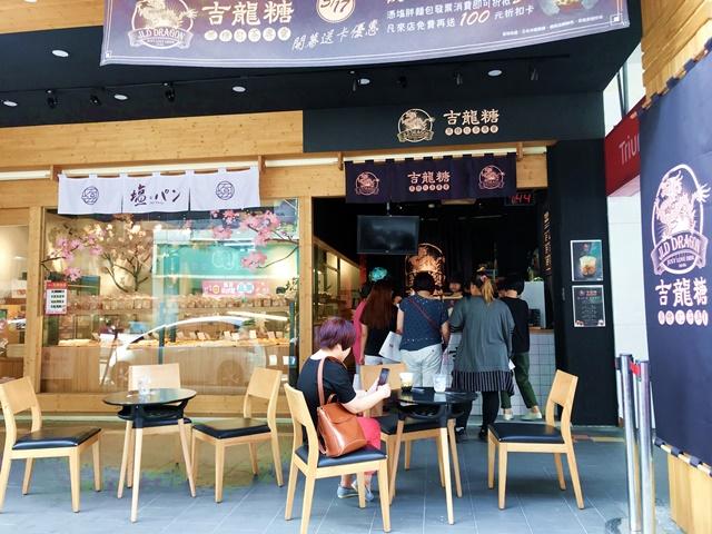 吉龍糖黑糖紅茶專賣店-新莊幸福門市
