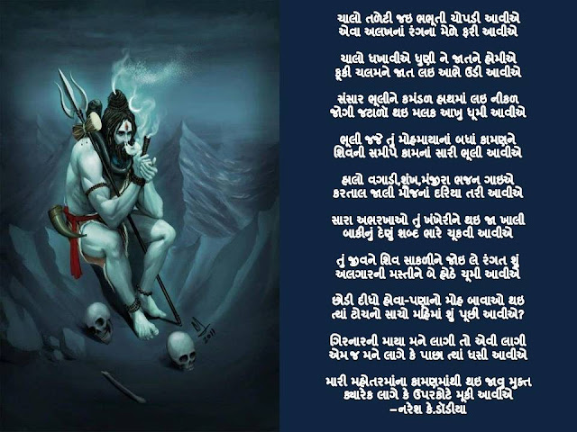 चालो तळेटी जइ भभूती चोपडी आवीए Gujarati Gazal By Naresh K. Dodia