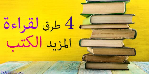 4 طرق لقراءة الكثير من الكتب