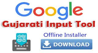 Offline Google Gujarati Input Tool Download Kare