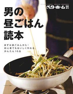 男の昼ごはん読本 まずは昼ごはんから!初心者でもおいしく作れる、かんたん16品 [Otoko No Hiru Gohan Tokuhon Mazuha Hiru Gohan Kara! Shoshinsha Demo Oishiku Tsukureru, Kantan 16 Hin], manga, download, free