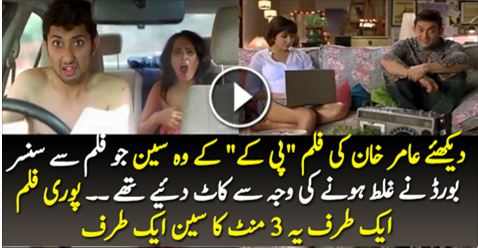 funny video, Entertainment, PK Movie, pk movie deleted scene, Deleted Scene of Pk,