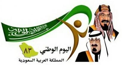 تحميل السلام الوطني السعودي mp3