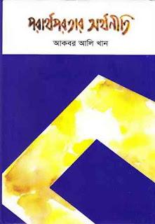 পরার্থপরতার অর্থনীতি - আকবর আলি খান Porarthoporotar Orthoniti pdf
