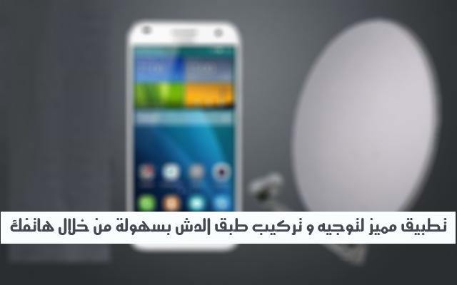 تطبيق Satellite Director لتوجيه وتركيب طبق الدش بسهولة من خلال هاتفك - Android