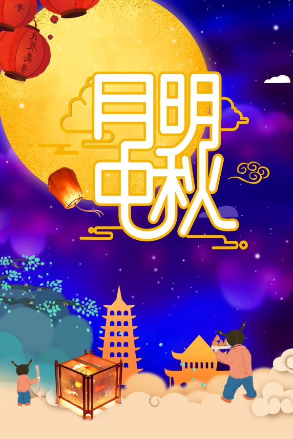Moonlight Mid-Autumn Festival Source Document Poster Design free psd templates