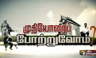 Sarvathesa Muthiyor Dhinam | Puthiya Thalaimurai Tv