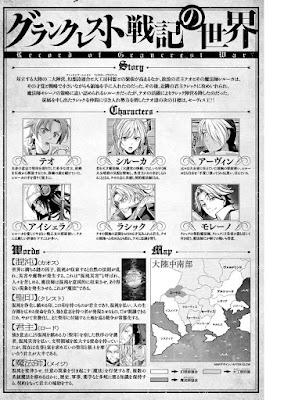 グランクレスト戦記 第01-14話 raw zip dl