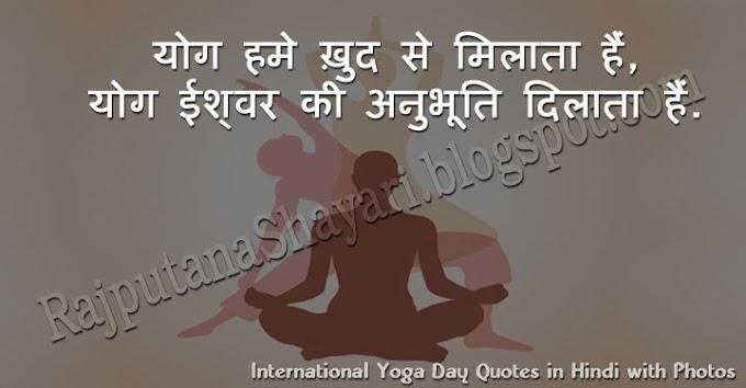 35+ Latest International Yoga Day Quotes in Hindi with Photos