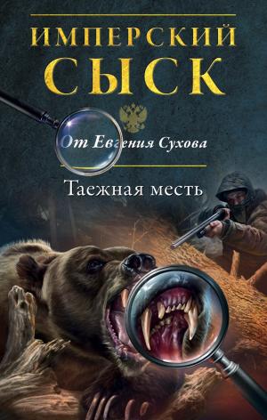 Евгений Сухов. Таежная месть