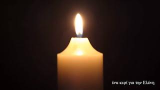 ένα κερί για την Ελένη