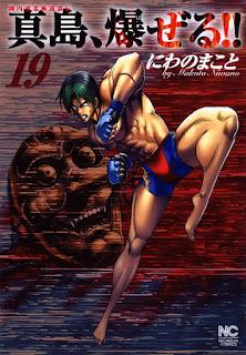 [Manga] 陣内流柔術流浪伝真島、爆ぜる!! 第01 19巻 [Jinnai Ryuujuujutsu Rurouden Majima, Bakuzeru!! Vol 01 19], manga, download, free