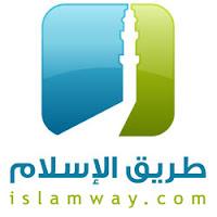 طريق الاسلام
