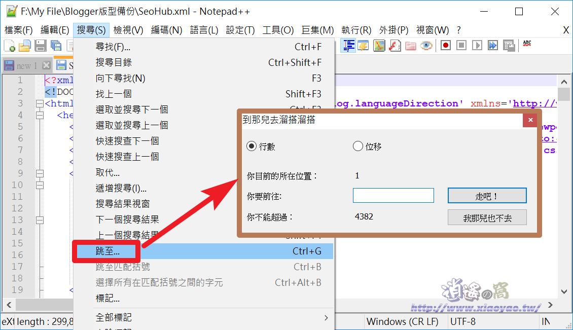 Notepad++功能齊全的免費純文字編輯器