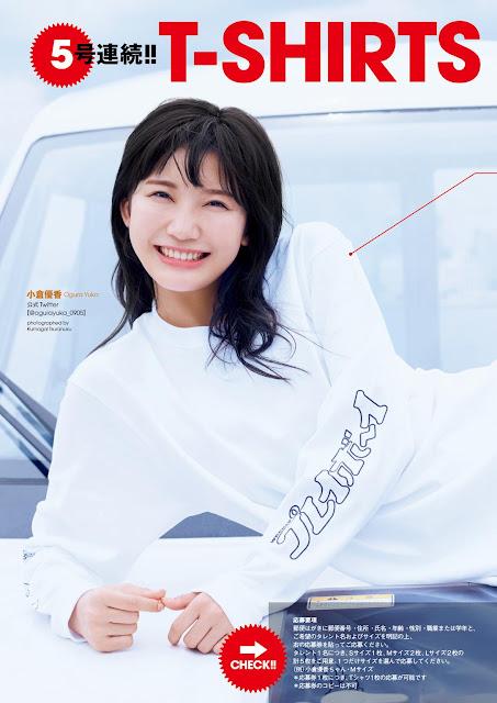 小倉優香 Ogura Yuka Tokyo Guravure Cruise Images