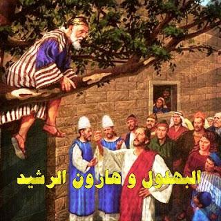 قصة البهلول وهارون الرشيد