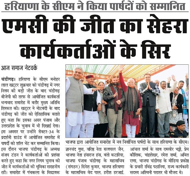 भाजपा द्वारा आयोजित समारोह में नव-निर्वाचित पार्षदों के साथ पूर्व सांसद सत्य पाल जैन व अन्य