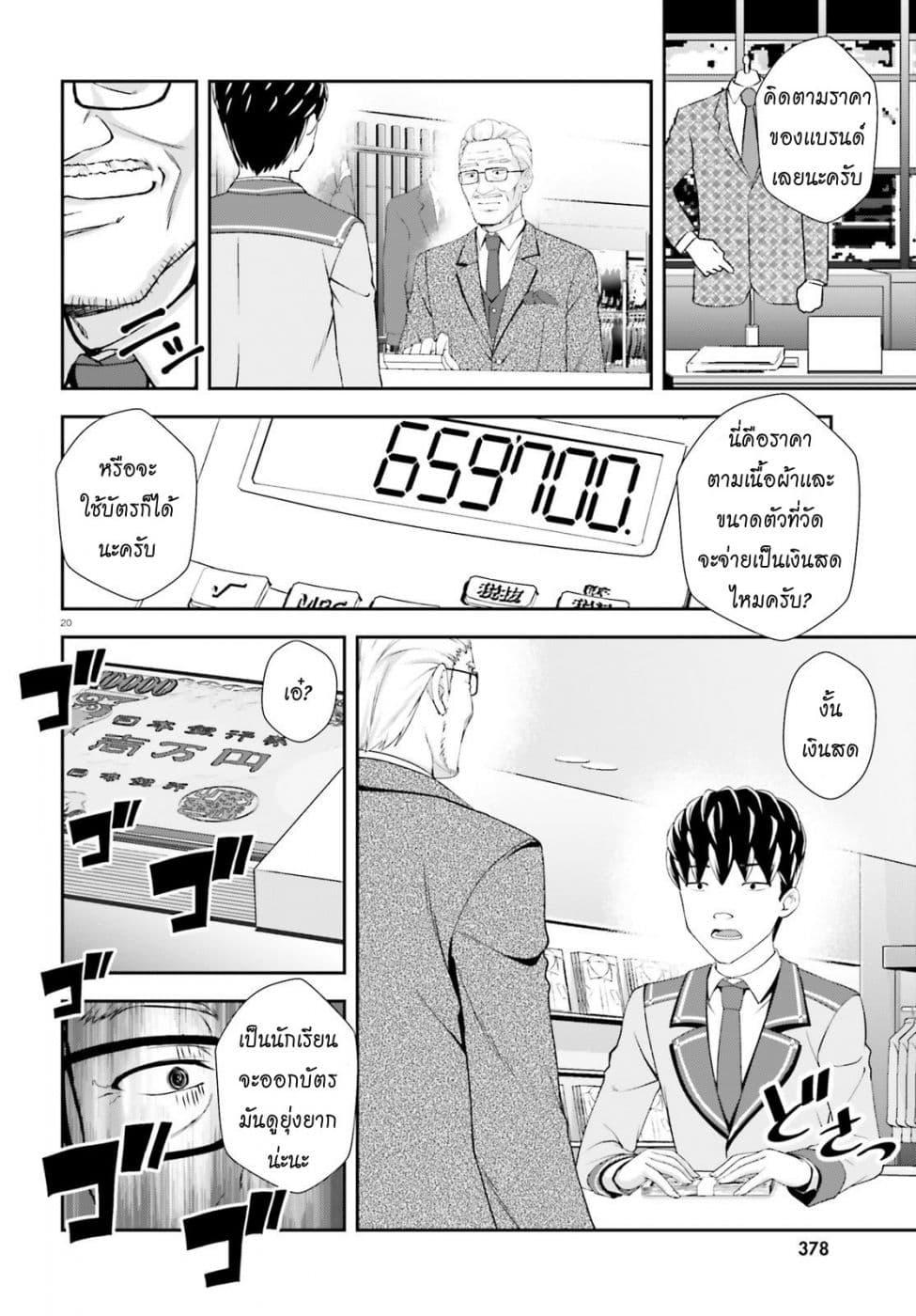อ่านการ์ตูน Nishino Gakunai Caste Saikai Ni Shite Ino Sekai Saikyo No Shonen ตอนที่ 6 หน้าที่ 17
