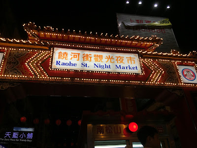 Night Markets of Taipei (4): Raohe Night Market (饒河街觀光夜市)