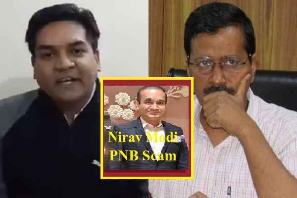 kapil-mishra-exposed-arvind-kejriawal-and-nirav-modi-link-pnb-scam