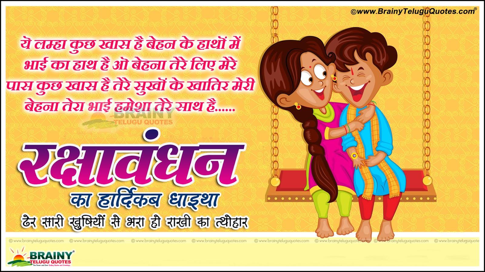 Latest 2016 rakshan bandhan wishes sms in hindi brainyteluguquotes rakshan bandhan hindi nice quotes and shayari images for sister top rakshan bandhan wishes wallpapers rakshan bandhan hindi greetings images nice rakshan m4hsunfo