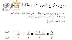البسط والمقام في الرياضيات