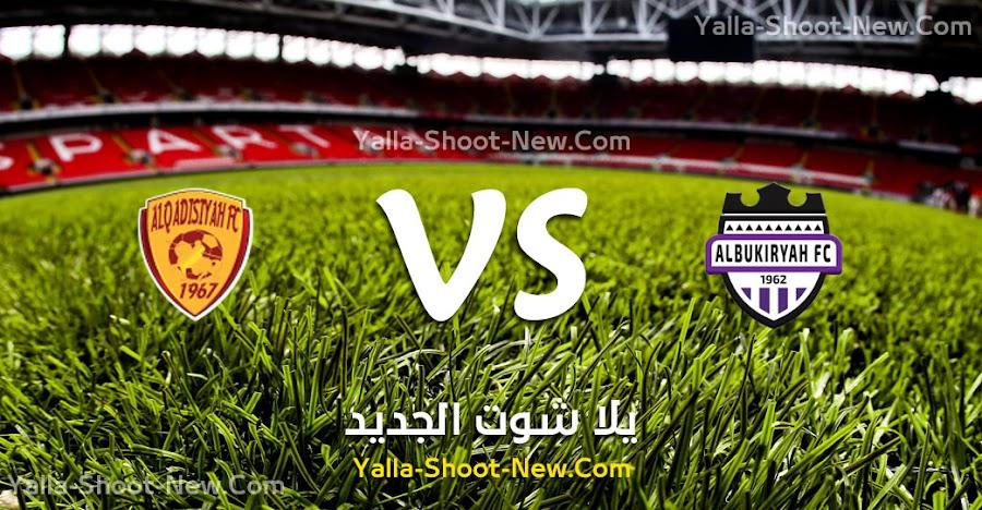 نتيجة مباراة القادسية والبكيرية اليوم الثلاثاء 03-09-2019 في دوري الدرجة الاولي السعودي