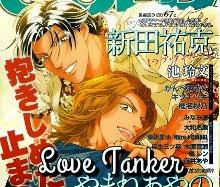 Love Tanker