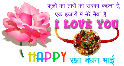 Happy-Raksha-Bandhan-2016-Wishes-Msg-Sms-Text-Messages